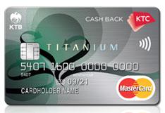 บัตรเครดิต KTC Cash Back Titanium Mastercard