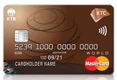 บัตรเครดิต KTC World Rewards Mastercard