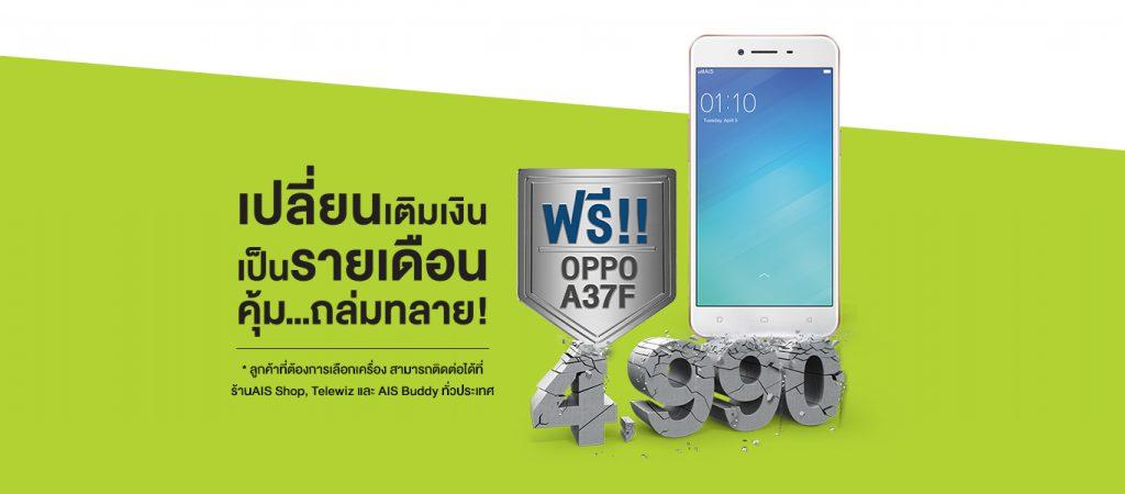 บริการของ AIS ที่เมื่อเปลี่ยนจากระบบเติมเงิน ไปใช้เป็นระบบรายเดือน ก็จะได้รับสิทธิ์ในการรับโทรศัพท์มือถือ OPPO A37F ได้ฟรี