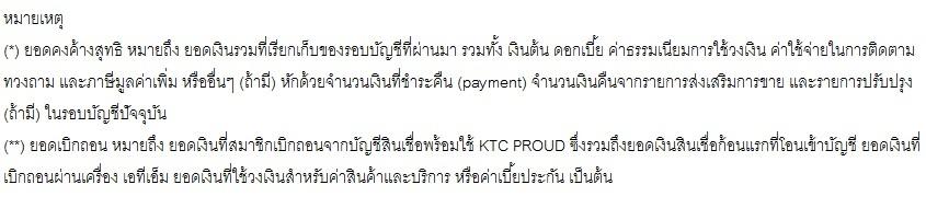 remark-ktc-proud-forever-reward-cal