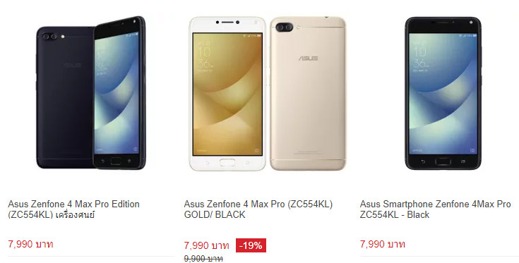 โทรศัพท์มือถือ ASUS Zenfone 4 Max Pro ที่ราคาไม่เกิน 8000 บาท