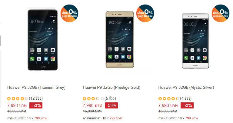 โทรศัพท์มือถือ Huawei P9 ที่ราคาไม่เกิน 8000 บาท