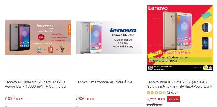โทรศัพท์มือถือ Lenovo K6 Note ที่ราคาไม่เกิน 8000 บาท