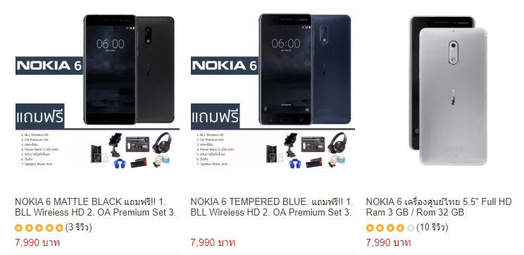 โทรศัพท์มือถือ Nokia 6 ที่ราคาไม่เกิน 8000 บาท