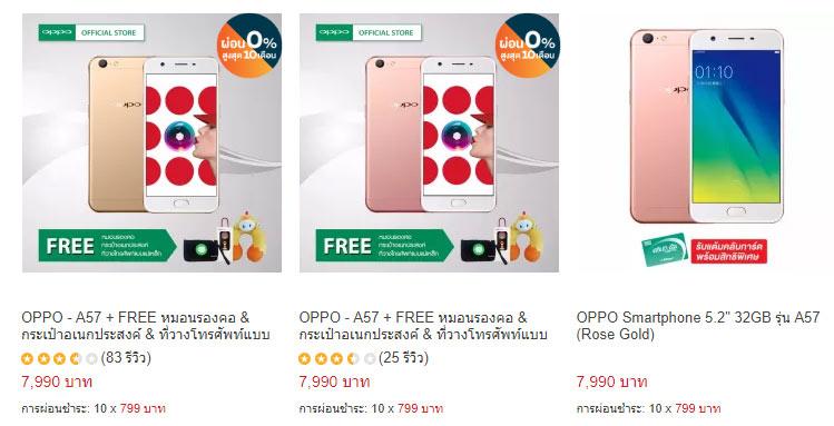โทรศัพท์มือถือ OPPO A57 ที่ราคาไม่เกิน 8000 บาท