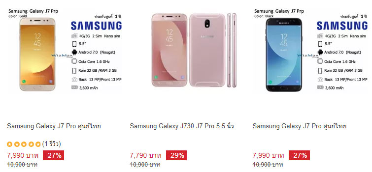 โทรศัพท์มือถือ Samsung Galaxy J7 Pro ที่ราคาไม่เกิน 8000 บาท