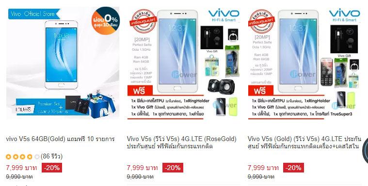 โทรศัพท์มือถือ Vivo V5s ที่ราคาไม่เกิน 8000 บาท