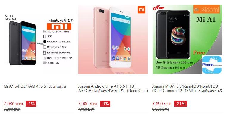โทรศัพท์มือถือ Xiaomi Mi A1 ที่ราคาไม่เกิน 8000 บาท