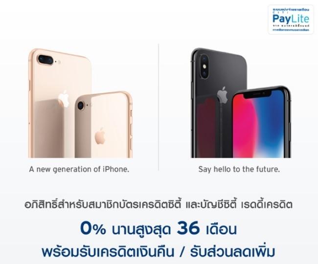 ผ่อน iPhone กับบัตรเครดิต Citibank