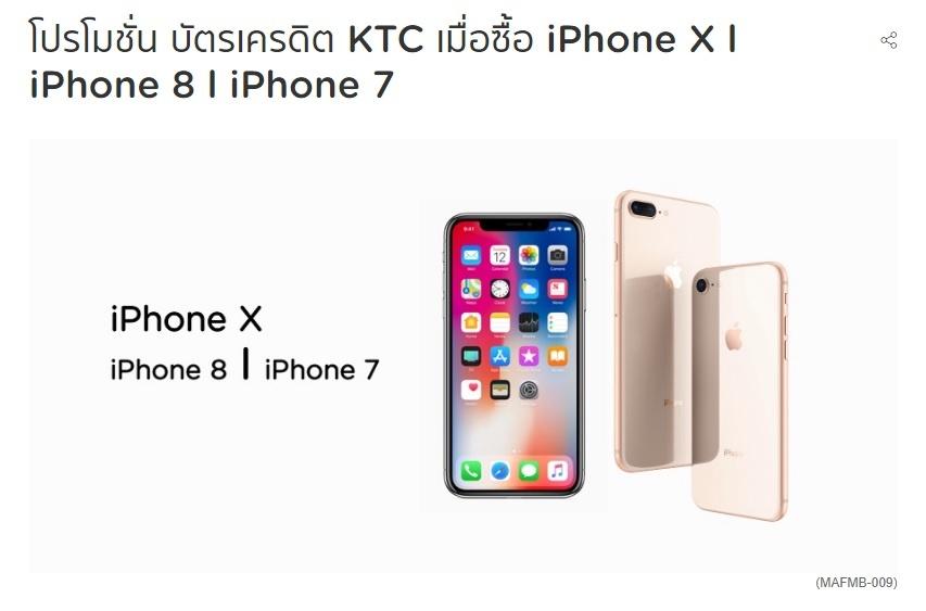 ผ่อน iPhone กับบัตรเครดิต KTC