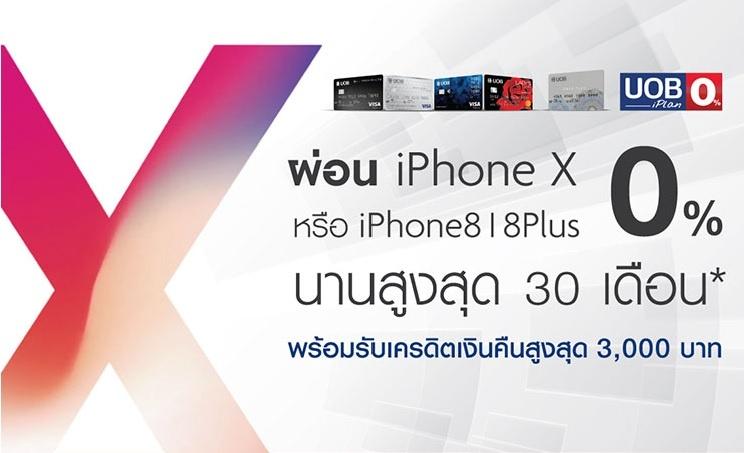 ผ่อน iPhone ผ่านโปรโมชั่นบัตรเครดิต UOB