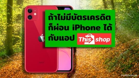 ช่องทางที่ 8: ผ่อน iPhone ผ่านแอป Thisshop (ไม่ใช้บัตรเครดิต)
