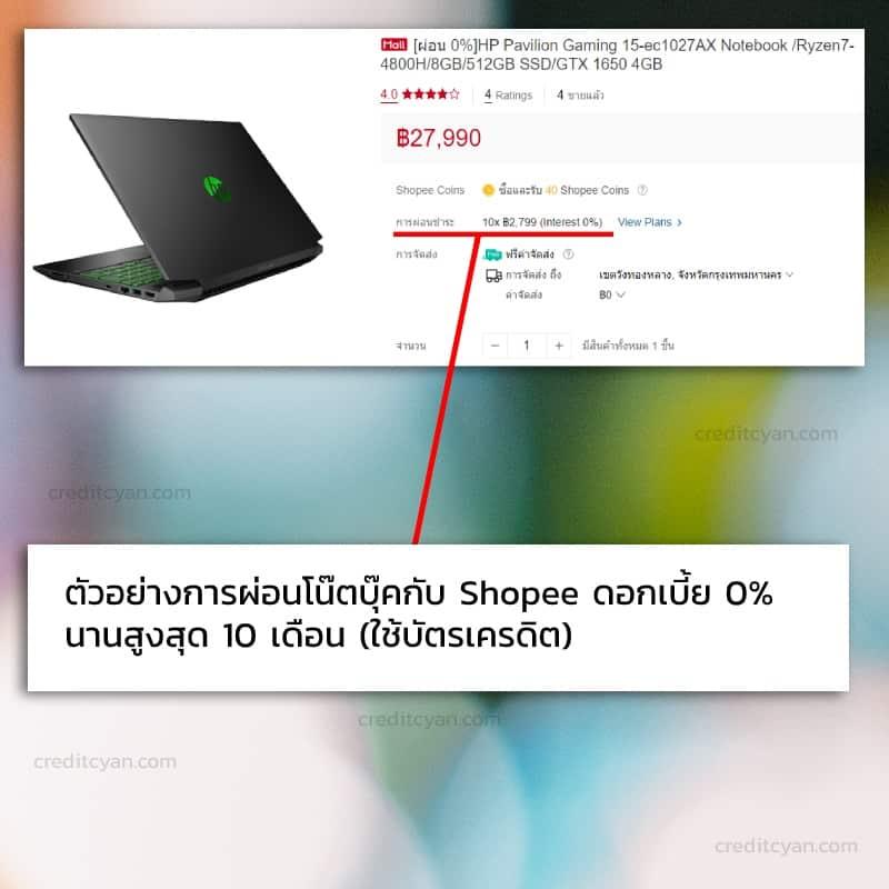 ผ่อนโน๊ตบุ๊คกับ Shopee มาร์เก็ตเพลสอันดับ 2 (ใช้บัตรเครดิต)