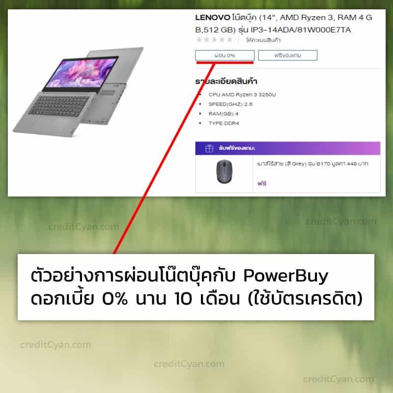 ผ่อนโน๊ตบุ๊คกับ PowerBuy ร้านสินค้าไอทีจากห้างสู่ออนไลน์ (ใช้บัตรเครดิต)