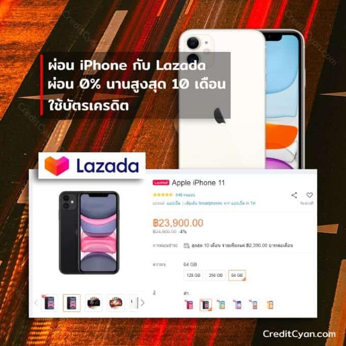 ผ่อน iPhone กับ Lazada (ใช้บัตรเครดิต)