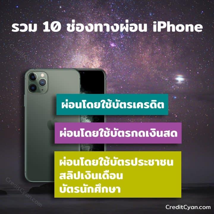 รวม 10 ช่องทางผ่อน iPhone ใช้หรือไม่ใช้บัตรเครดิต