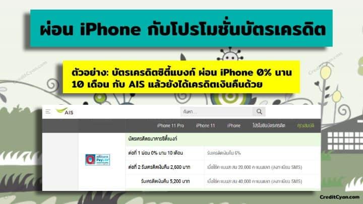 ผ่อน iPhone กับโปรโมชั่นบัตรเครดิต (ผ่านค่ายเครือข่ายโทรศัพท์มือถือ AIS, True และ Dtac)